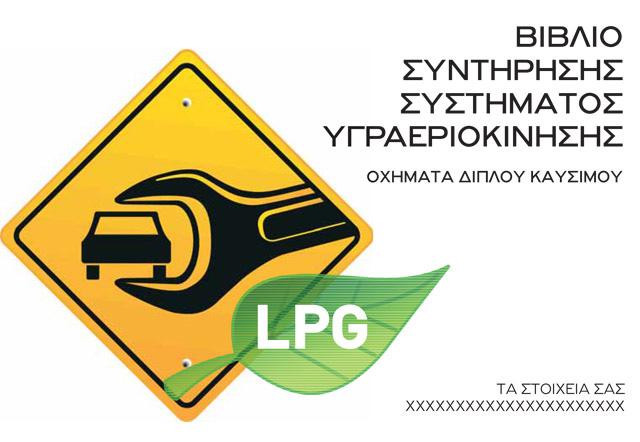 Bιβλίο Συντήρησης για Συστήματα Υγραεριοκίνησης (LPG)